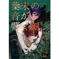[Boys Love (Yaoi) : R18] Doujinshi - Novel - Code Geass / Suzaku x Lelouch (葉末の音が響く刻) / Sincerity+