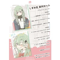 Doujinshi - Illustration book - Kantai Collection / Yudachi & Suzuya & Kumano & Akebono (しずみ荘 新刊セット - エアコミケ2&こみトレ37 -) / しずみ荘