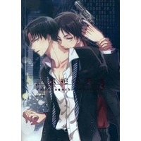[Boys Love (Yaoi) : R18] Doujinshi - Novel - Shingeki no Kyojin / Eren x Levi (赤棟蛇の背中) / AIPO!