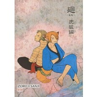 [Boys Love (Yaoi) : R18] Doujinshi - ONE PIECE / Zoro x Sanji (廻 −KAI− 虎狐編) / うみそら