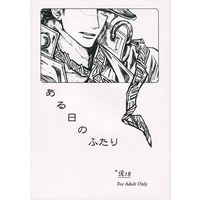 [Boys Love (Yaoi) : R18] Doujinshi - Novel - Jojo Part 3: Stardust Crusaders / Kakyouin x Jyoutarou (ある日のふたり) / 庫×裏