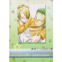 [NL:R18] Doujinshi - Novel - ONE PIECE / Zoro x Sanji & Monkey D Luffy x Nami (最果てへと向かう船 WEB拍手再録) / blackspeedstar
