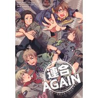 Doujinshi - Hetalia / All Characters & Alliance (連合AGAIN) / Hobby Hobby