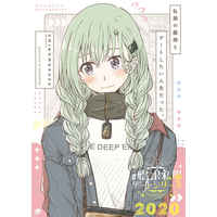Doujinshi - Illustration book - Kantai Collection / Yudachi & Suzuya & Kumano (#艦娘私服デートシリーズ 2020) / しずみ荘