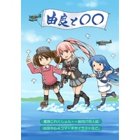 Doujinshi - Illustration book - Kantai Collection / Yuubari & Ryujyou & Houshou & Yura (由良と○○) / 夕凪絵日記