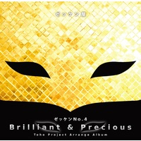 Doujin Music - Brilliant & Precious / ゼッケン屋