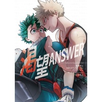 Doujinshi - My Hero Academia / Bakugou Katsuki x Midoriya Izuku (渇望ANSWER) / I@BOX