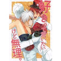 Doujinshi - Cells at Work! / White Blood Cell x Red Blood Cell (AE3803) (好きって言いたいけど無理。) / もものみ