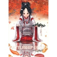 Doujinshi - Illustration book - Kantai Collection (BATTLESHIP GIRLS 9) / 三月蜥蜴