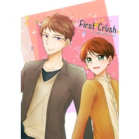 Doujinshi - 【クリックポスト対応】First Crush / SKYうぃーく