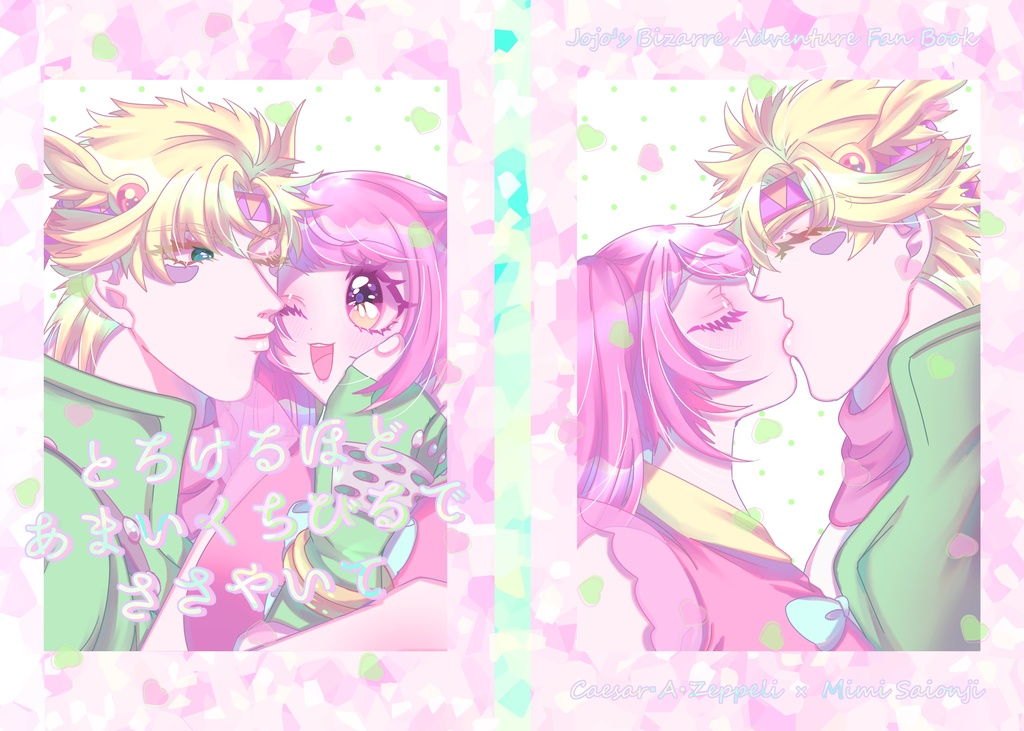 Doujinshi - Jojo Part 2: Battle Tendency / Caesar Anthonio Zeppeli (とろけるほど あまいくちびるで ささやいて) / caemimi