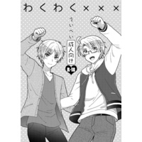 [Boys Love (Yaoi) : R18] Doujinshi - Hetalia / United Kingdom & America (わくわく×××) / shiroiya