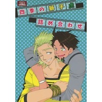 [Boys Love (Yaoi) : R18] Doujinshi - Novel - TIGER & BUNNY / Ryan Goldsmith x Kotetsu Kaburagi (四季の獅子虎詰わせ) / 空色雄猫