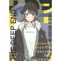 Doujinshi - Illustration book - +DE THE DEEP END 02 / しずみ荘