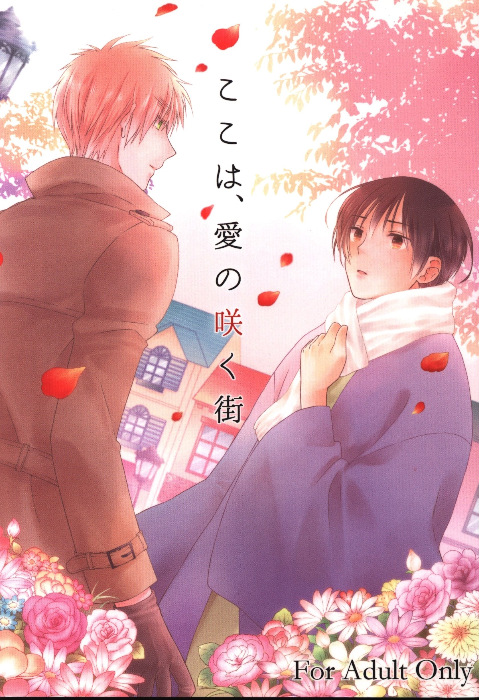 [Boys Love (Yaoi) : R18] Doujinshi - Hetalia / United Kingdom x Japan (ここは、愛の咲く街) / はちばんめのうみ