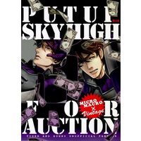 [Boys Love (Yaoi) : R18] Doujinshi - TIGER & BUNNY (PUT UP SKYHIGH FOR AUCTION) / MICROMACRO