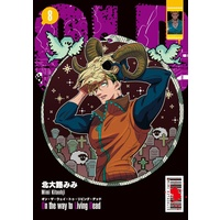 Doujinshi - 「On the way to Living Dead」8巻 / 北大路みみ