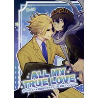 [Boys Love (Yaoi) : R18] Doujinshi - Anthology - My Hero Academia / All Might x Aizawa Shouta (ALL MY TRUE LOVE *アンソロジー ☆僕のヒーローアカデミア) / ねいるふぁくとりー