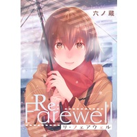 Doujinshi - Re:Farewell / Biscuit & Hot
