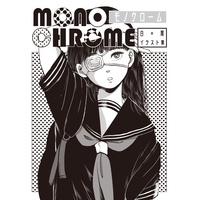 Doujinshi - Illustration book - MONOCHROME / INKLINK.