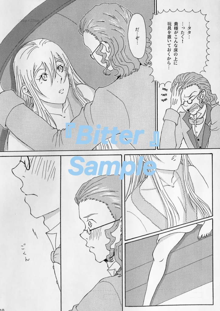 Doujinshi - Omnibus - ClassicaLoid / Mozart & Schubert (You are my sweet) / しろねこ食堂