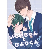 [Boys Love (Yaoi) : R18] Doujinshi - Manga&Novel - Anthology - High Speed! / Kirishima Ikuya (いくやちゃんとひよりくん) / しゅなたちおカフェ