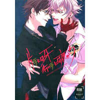 [Boys Love (Yaoi) : R18] Doujinshi - Novel - Anthology - Hypnosismic / Iruma Jyuto & Aohitsugi Samatoki (片手には牙、行く手には夜のいろ) / 廃園/Jamming Code/IchiSO/ミッドナイトドランカー