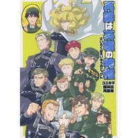 Doujinshi - Omnibus - Legend of the Galactic Heroes (再録は英雄の特権) / まな板絶壁