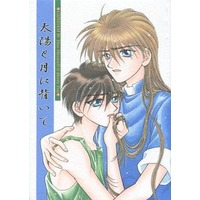 [Boys Love (Yaoi) : R18] Doujinshi - Manga&Novel - Anthology - Mobile Suit Gundam Wing / Duo Maxwell & Heero Yuy (太陽と月に背いて) / D.H.C