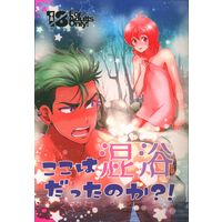 [Boys Love (Yaoi) : R18] Doujinshi - King of Prism by Pretty Rhythm / Saionji Leo x Yamato Alexander (ここは混浴だったのか?!) / ANCHOR