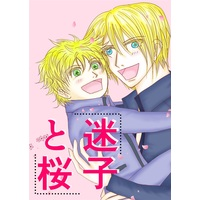 Doujinshi - Novel - G-DEFEND (【小説】迷子と桜) / Pyo!