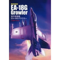 Doujinshi - Novel - Military (BOEING EA−18G Growler 電子攻撃機EA−18Gグラウラー) / Alert Hangar