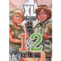 Doujinshi - Novel - Illustration book - Compilation - Military (XLサイズの装備本 1&2総集編) / 惟雪亭