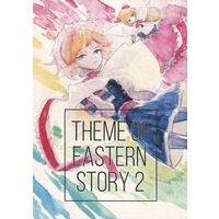 Doujinshi - Illustration book - Touhou Project / Alice Margatroid (THEME OF EASTERN STORY 2) / 四季彩
