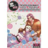 [Boys Love (Yaoi) : R18] Doujinshi - Novel - TIGER & BUNNY / Antonio Lopez x Ivan Karelin (恋の徒然) / 591069