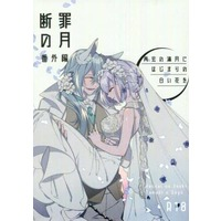[Boys Love (Yaoi) : R18] Doujinshi - Novel - IDOLiSH7 / Yotsuba Tamaki x Ousaka Sougo (断罪の月 番外編) / GLITTER