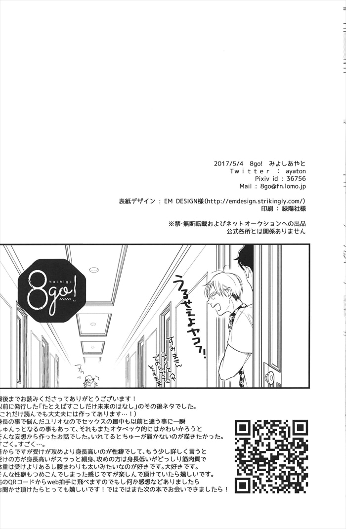 [Boys Love (Yaoi) : R18] Doujinshi - Yuri!!! on Ice / Otabek x Yuri Plisetsky (「たとえばすこしだけ未来と夜のはなし」) / 8go!