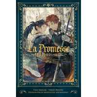 [Boys Love (Yaoi) : R18] Doujinshi - Manga&Novel - Anthology - Fire Emblem: Three Houses / Sylvain x Felix (Fire Emblem) (【再版】La Promesse -契は蒼のさいはてに-) / belle , かぐや
