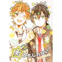 Doujinshi - King of Prism by Pretty Rhythm / Juuouin Kakeru x Kougami Taiga (愛かもしれない) / かまどごはん