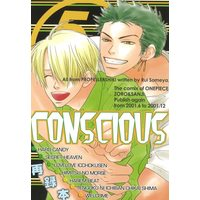 Doujinshi - ONE PIECE (CONSCIOUS *再録 ☆ONE PIECE) / Propeller Shiki