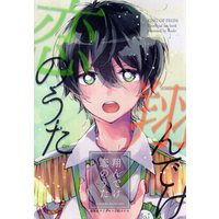 Doujinshi - King of Prism by Pretty Rhythm / Taiga x Kakeru (翔んでけ恋のうた) / low*temp