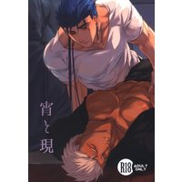 [Boys Love (Yaoi) : R18] Doujinshi - Fate/stay night / Lancer  x Archer (宵と現 ☆Fate/stay night) / ちくわのおとも