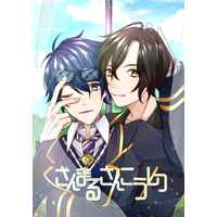 Doujinshi - Novel - Anthology - Dankira / Yagami Souma x Yano Reiji (さんまるさんごうしつ) / かぼちゃらんたん