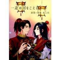 [Boys Love (Yaoi) : R18] Doujinshi - Novel - Dynasty Warriors / Sonsaku x Zhou Yu (一途の河をこえて) / na*spa!