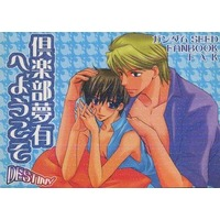 [Boys Love (Yaoi) : R18] Doujinshi - Manga&Novel - Anthology - Mobile Suit Gundam SEED / Mu La Flaga x Kira Yamato (倶楽部夢有へようこそDESTINY) / うつぎ屋商店/ワイルドベリー