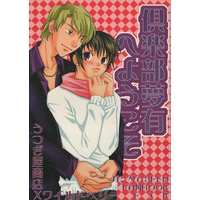 [Boys Love (Yaoi) : R18] Doujinshi - Manga&Novel - Anthology - Mobile Suit Gundam SEED / Mu La Flaga x Kira Yamato (倶楽部夢有へようこそ) / うつぎ屋商店/ワイルドベリー