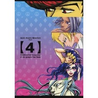 Doujinshi - Anthology - Jojo Part 4: Diamond Is Unbreakable / All Characters (JoJo) (【4】) / 飛行突撃隊