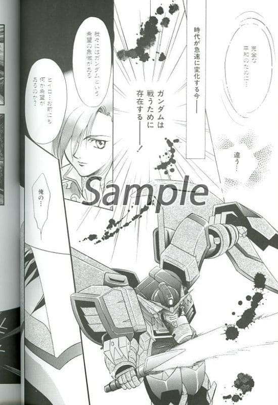 Doujinshi - Mobile Suit Gundam Wing / All Characters (Gundam series) (GIFT) / 明神館