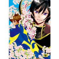 [Boys Love (Yaoi) : R18] Doujinshi - Novel - Code Geass / Suzaku x Lelouch (イノセント・クロウ) / SL