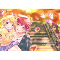 Doujinshi - Anthology - Hug tto! Precure / Shirabe Ako & Kagayaki Homare (Cure Étoile) & Hariham Harry (COLORS~Autumn Session~) / Parapluie